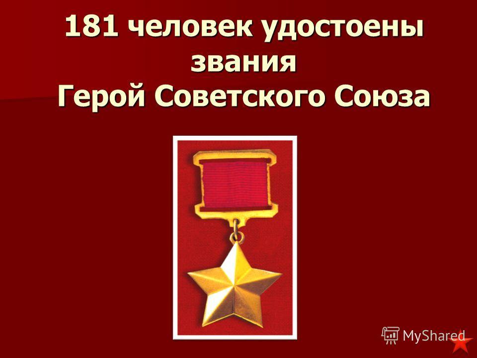 181 человек удостоены звания Герой Советского Союза