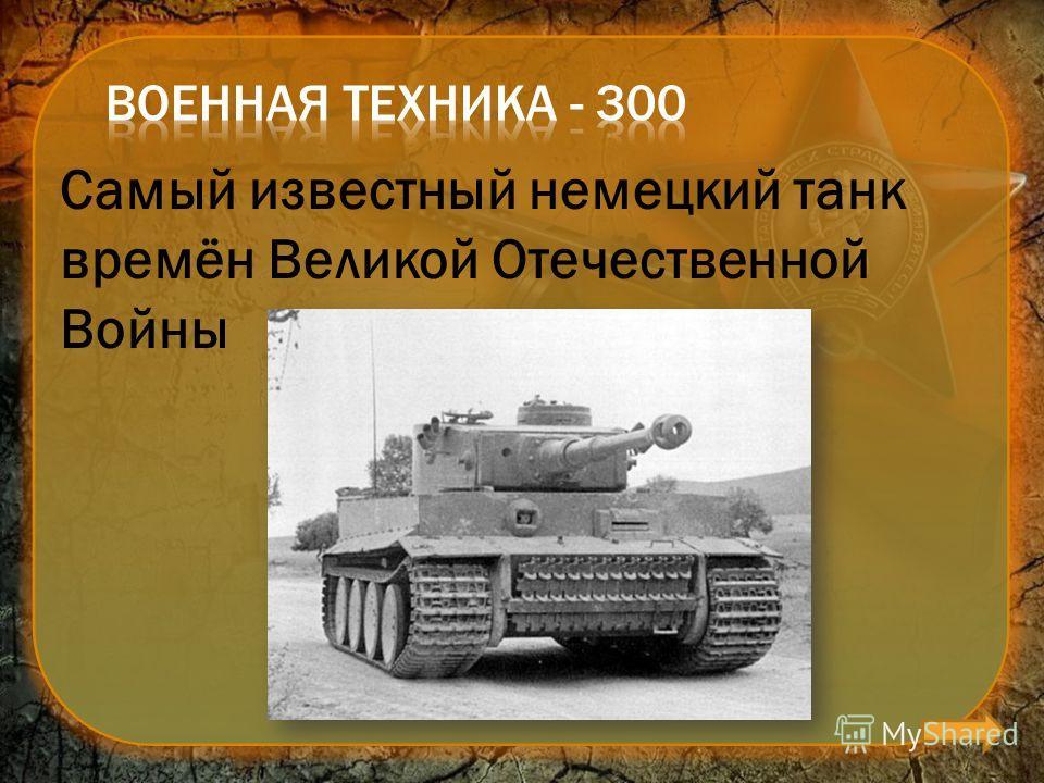 Самый известный немецкий танк времён Великой Отечественной Войны
