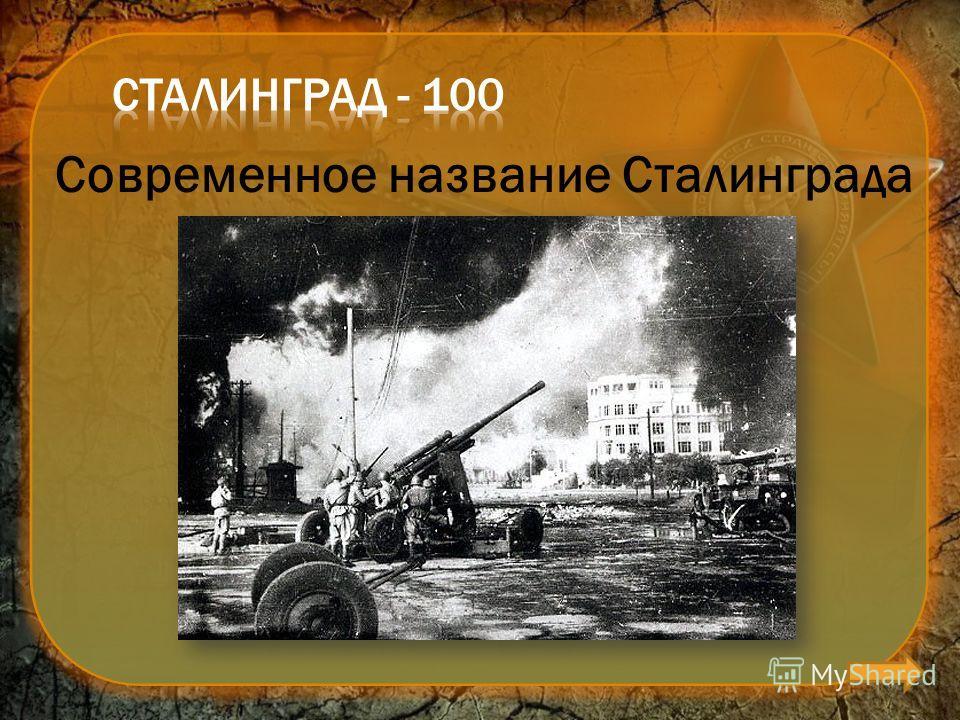 Современное название Сталинграда