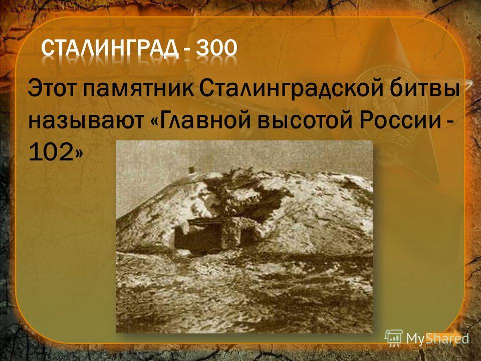 Этот памятник Сталинградской битвы называют «Главной высотой России - 102»