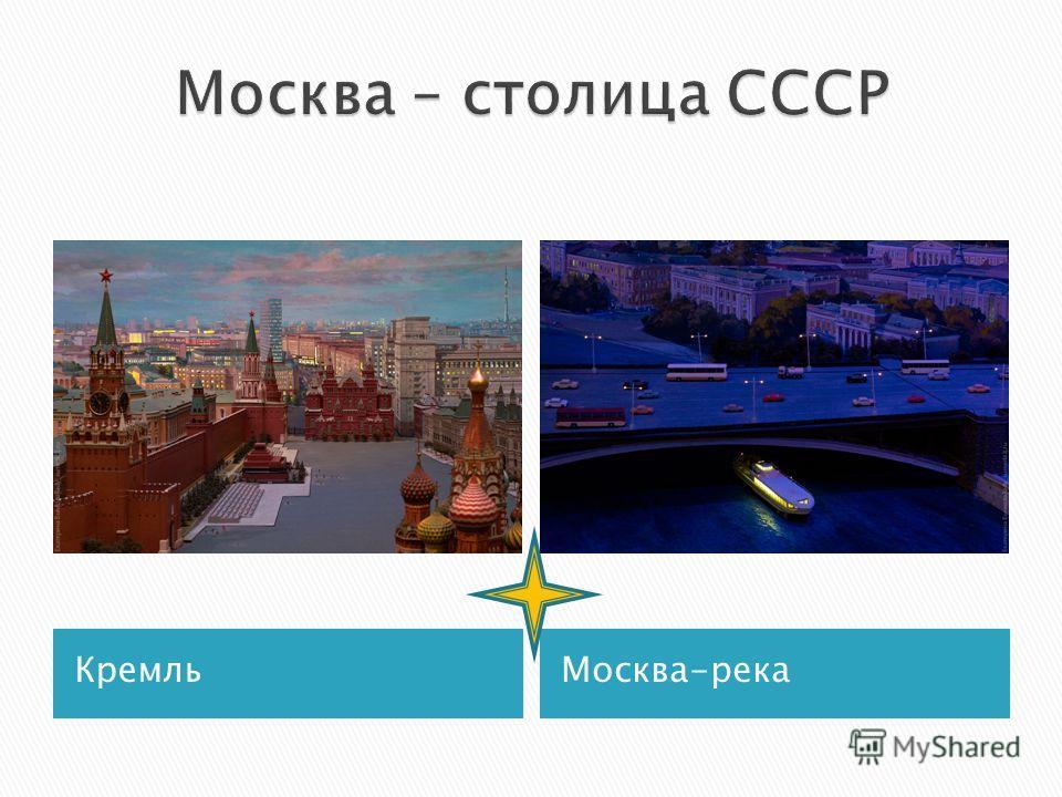 Кремль Москва-река