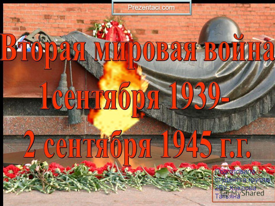 Prezentaci.com Подготовила студентка группы 2БУ Хохлова Татьяна