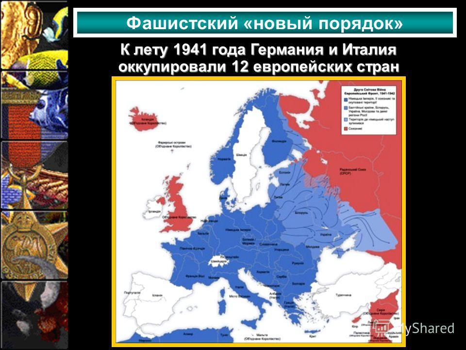 Фашистский «новый порядок» К лету 1941 года Германия и Италия оккупировали 12 европейских стран