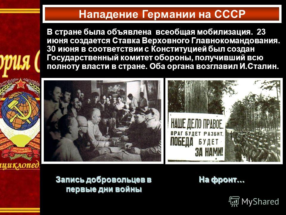 В стране была объявлена всеобщая мобилизация. 23 июня создается Ставка Верховного Главнокомандования. 30 июня в соответствии с Конституцией был создан Государственный комитет обороны, получивший всю полноту власти в стране. Оба органа возглавил И.Ста