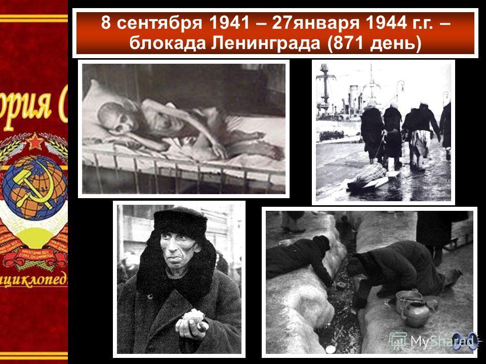 8 сентября 1941 – 27 января 1944 г.г. – блокада Ленинграда (871 день)