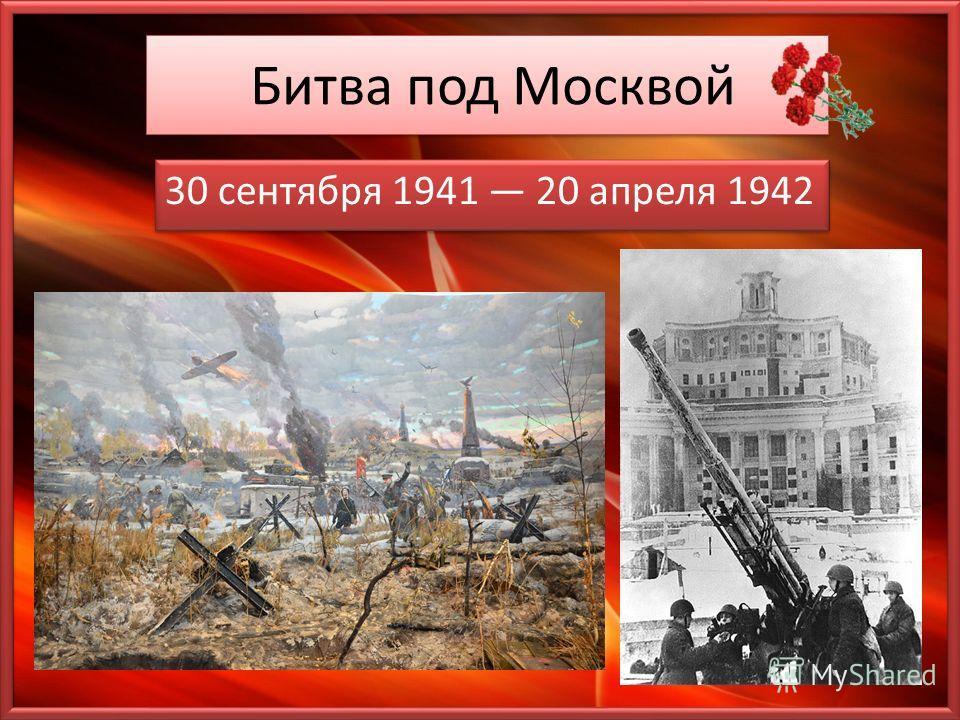 Битва под Москвой 30 сентября 1941 20 апреля 1942