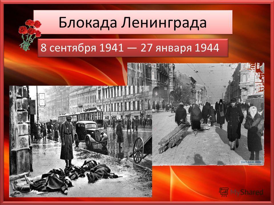 Блокада Ленинграда 8 сентября 1941 27 января 1944
