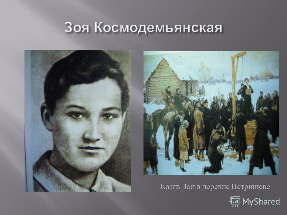 Казнь Зои в деревне Петрищеве