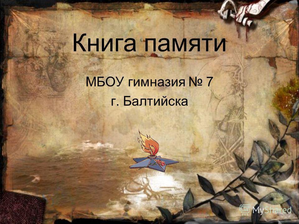 Книга памяти МБОУ гимназия 7 г. Балтийска