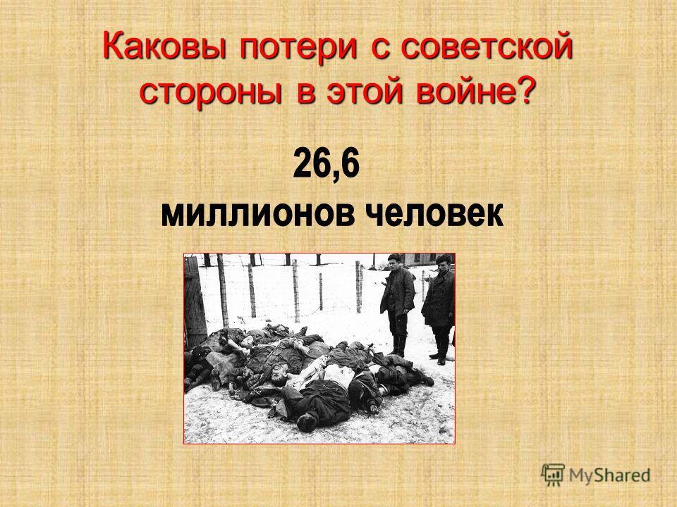 Каковы потери с советской стороны в этой войне?