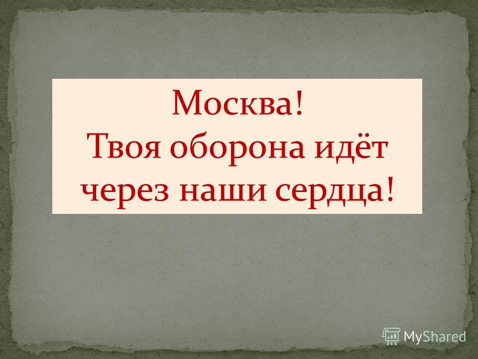 Москва! Твоя оборона идёт через наши сердца!