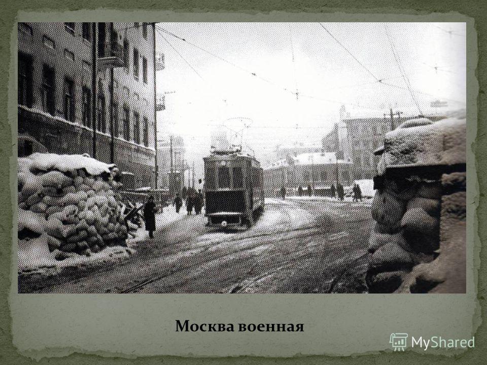 Москва военная