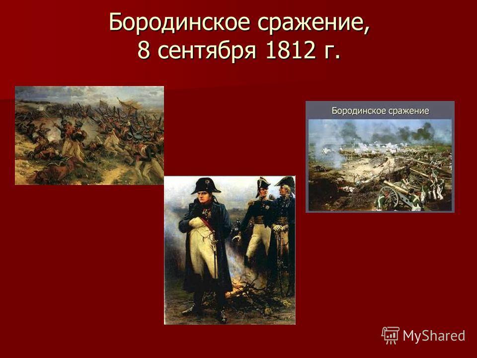 Бородинское сражение, 8 сентября 1812 г.