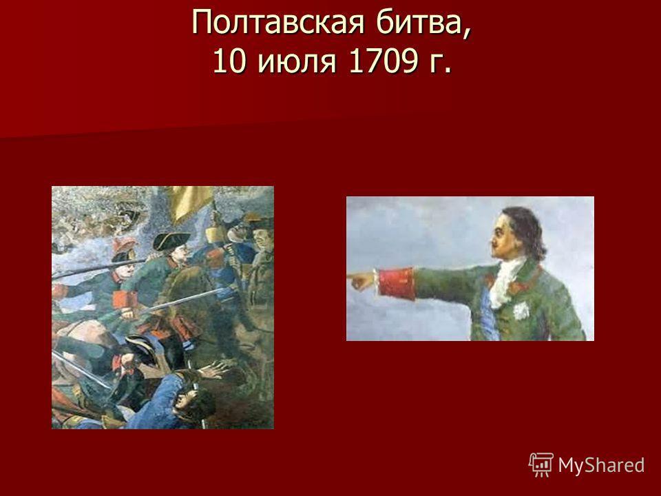 Полтавская битва, 10 июля 1709 г.