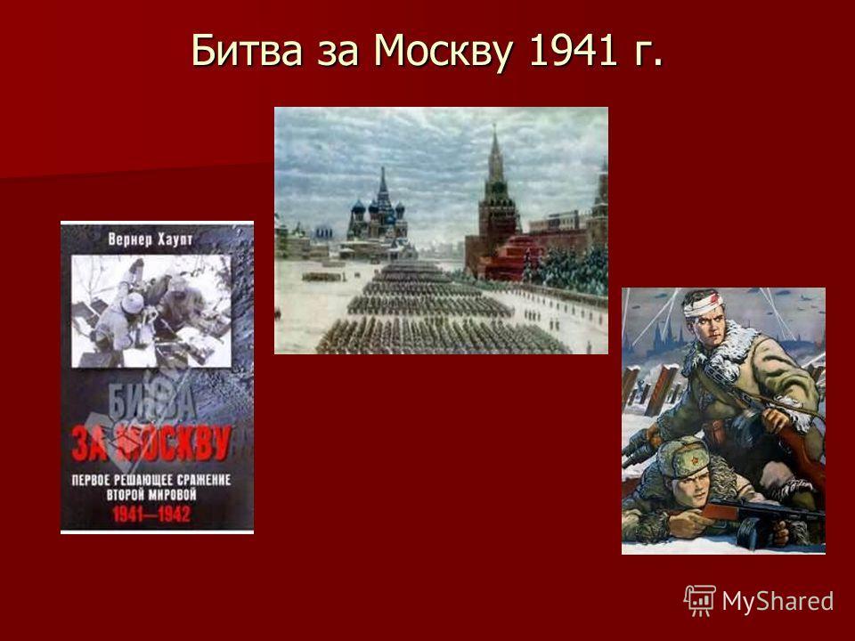 Битва за Москву 1941 г.