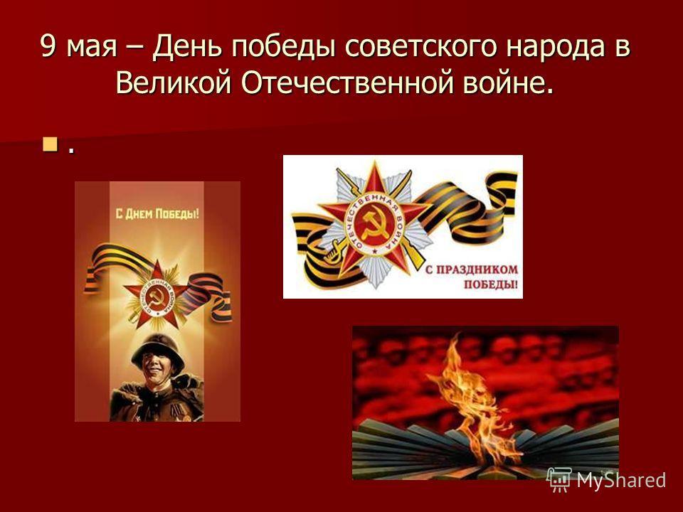 9 мая – День победы советского народа в Великой Отечественной войне..