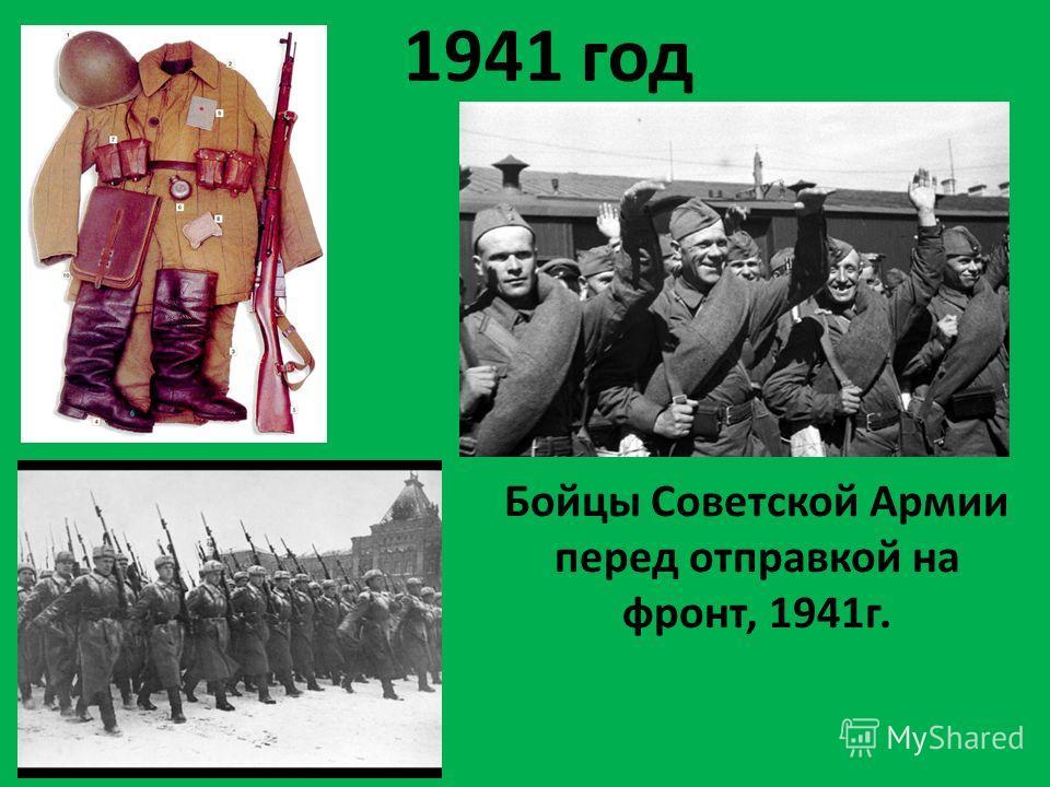 Бойцы Советской Армии перед отправкой на фронт, 1941 г. 1941 год