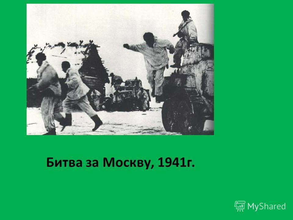 Битва за Москву, 1941 г.