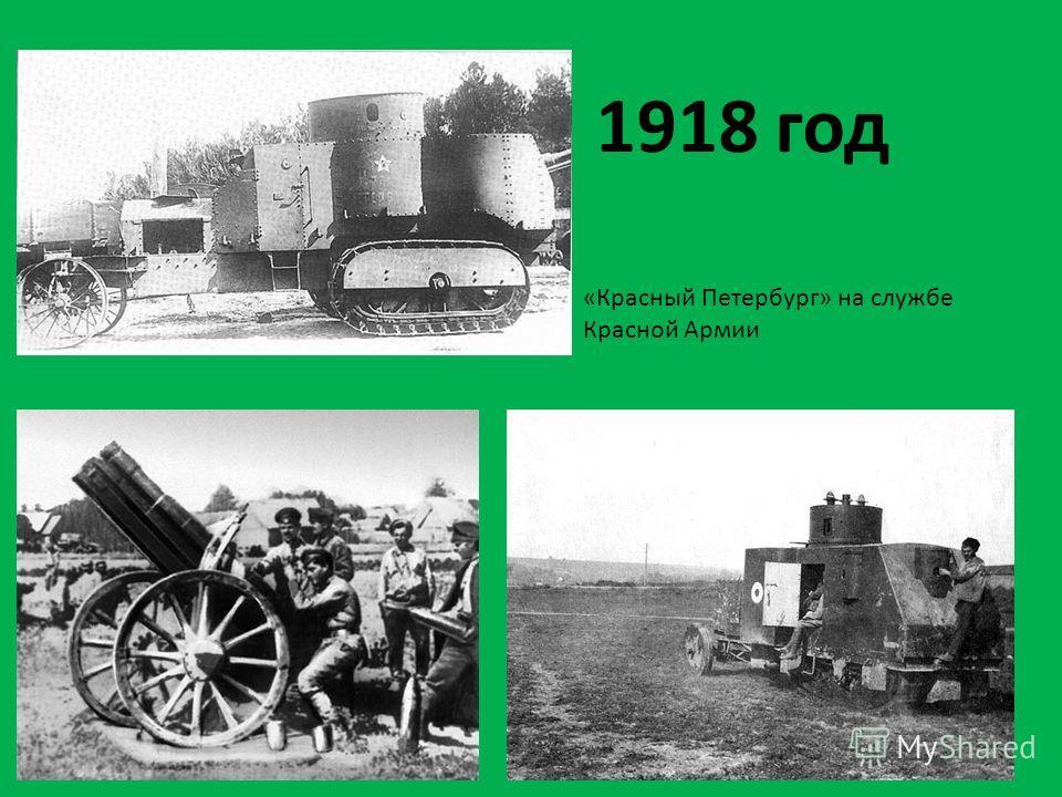«Красный Петербург» на службе Красной Армии