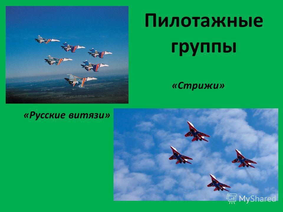 «Русские витязи» «Стрижи» Пилотажные группы