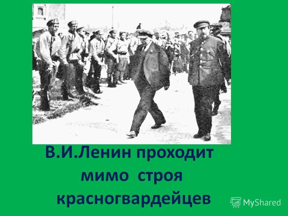 В.И.Ленин проходит мимо строя красногвардейцев