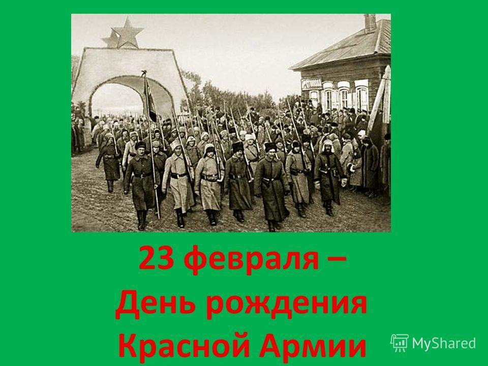 23 февраля – День рождения Красной Армии