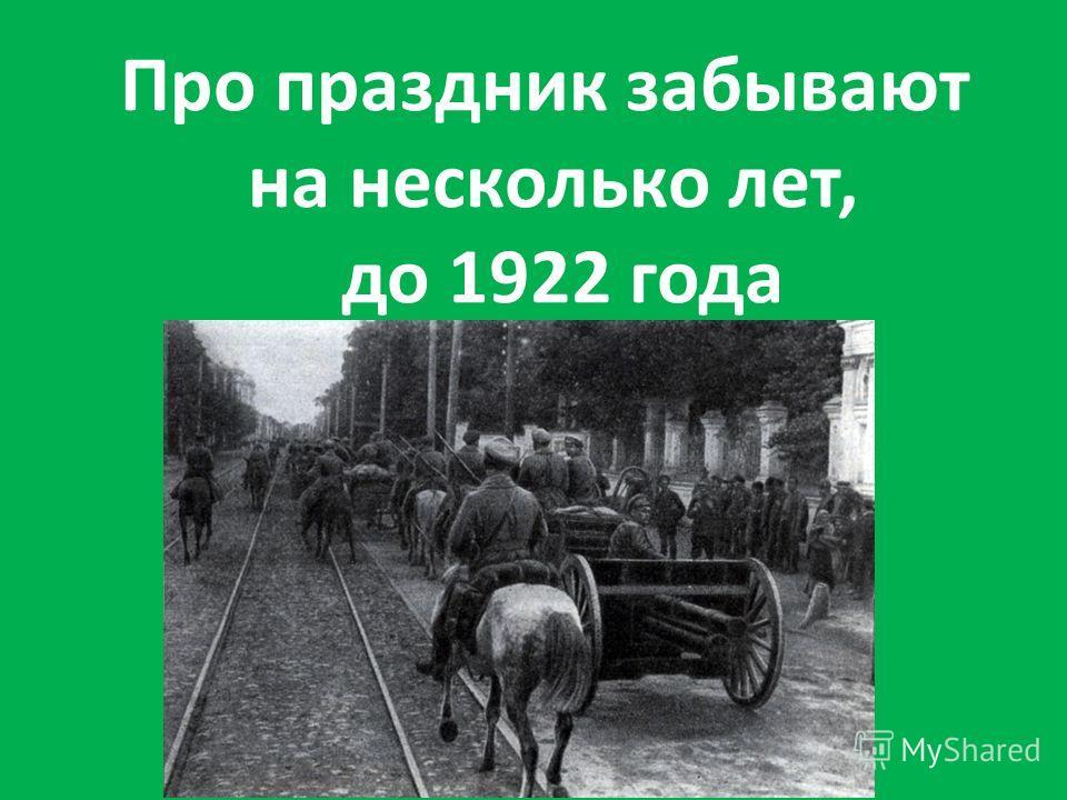 Про праздник забывают на несколько лет, до 1922 года