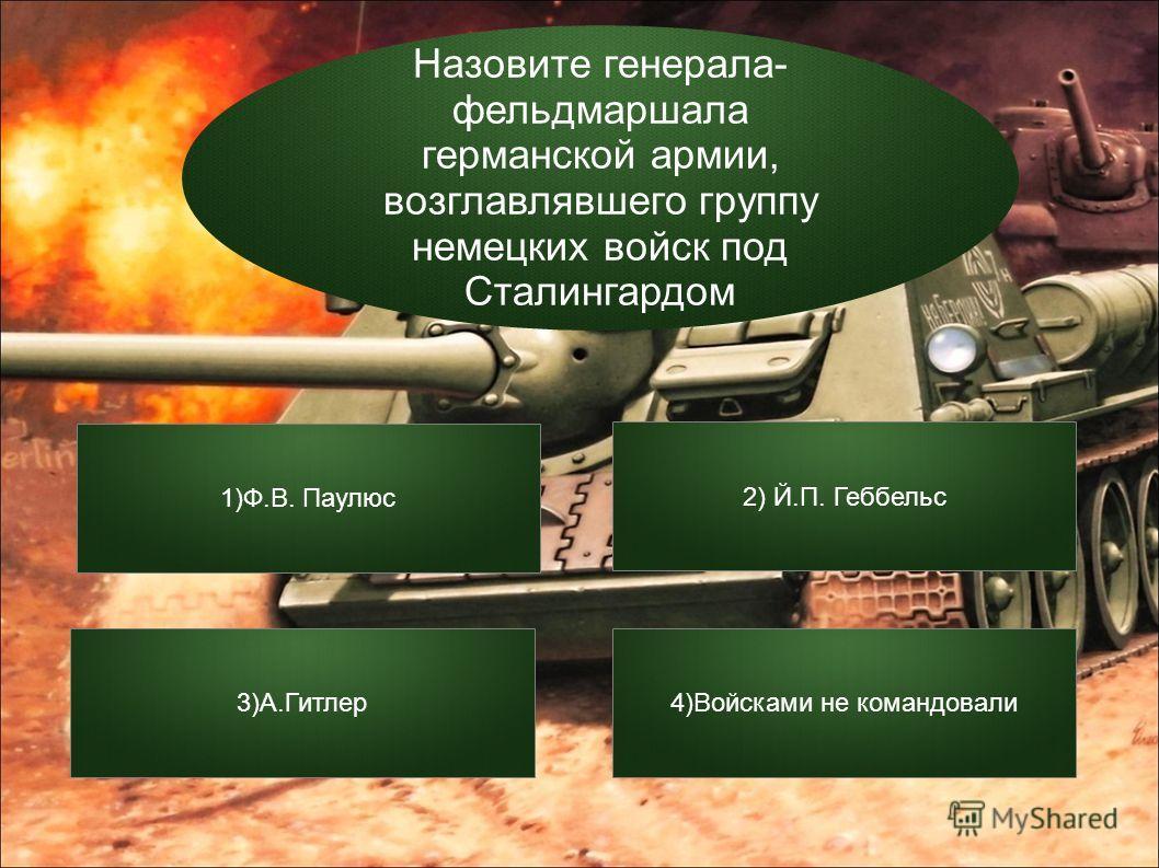 На какой картинке изображен танк ИС/ИС-2