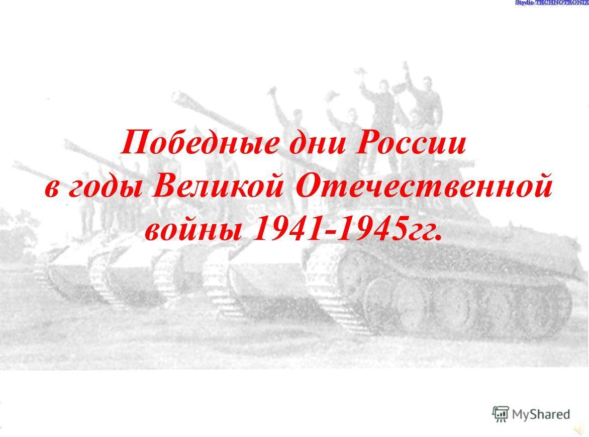 Победные дни России в годы Великой Отечественной войны 1941-1945 гг.