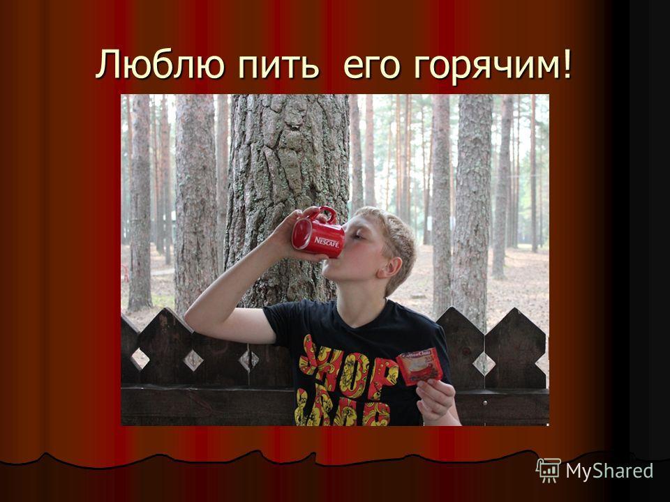 Я люблю пить кофе!