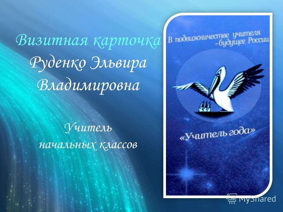 Визитная карточка Руденко Эльвира Владимировна Учитель начальных классов