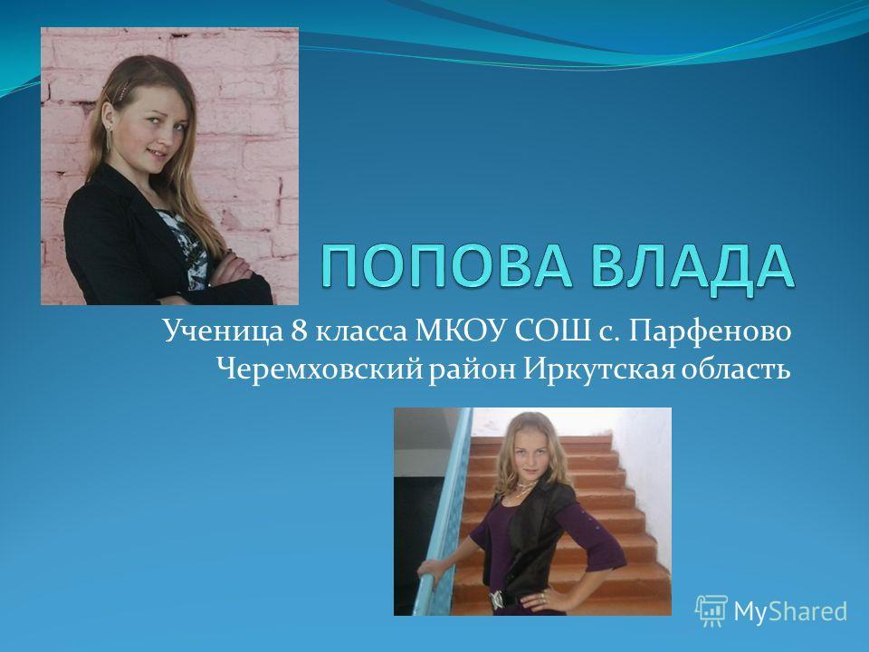 Ученица 8 класса МКОУ СОШ с. Парфеново Черемховский район Иркутская область