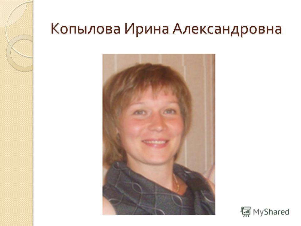 Копылова Ирина Александровна