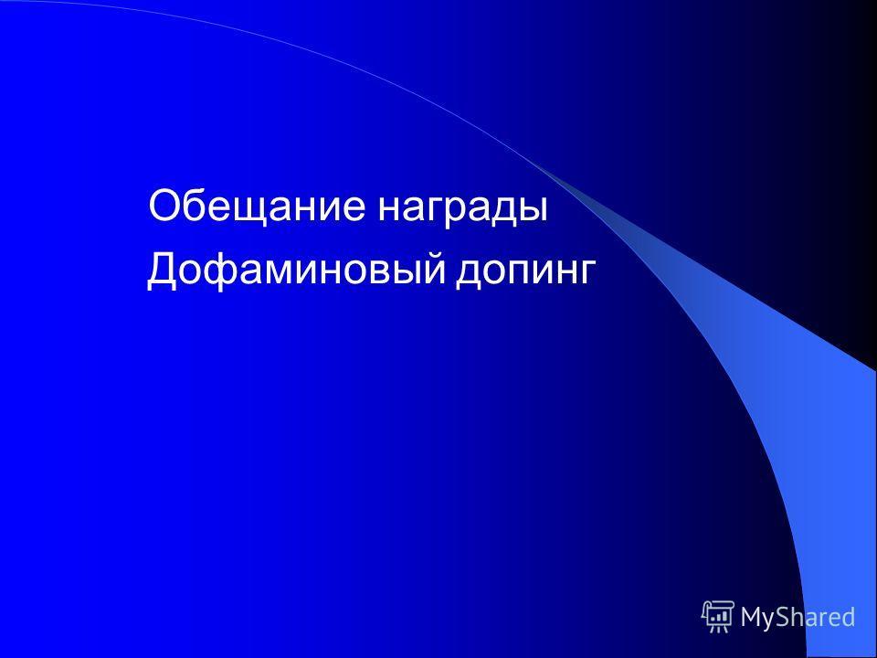 Обещание награды Дофаминовый допинг