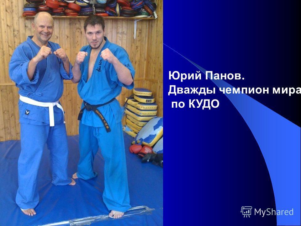 Юрий Панов. Дважды чемпион мира по КУДО