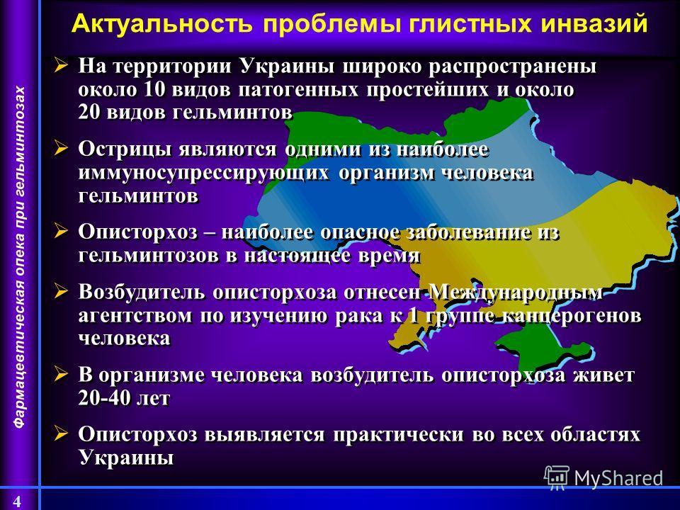 Фармацевтическая опека при гельминтозах 4 Актуальность проблемы глистных инвазий На территории Украины широко распространены около 10 видов патогенных простейших и около 20 видов гельминтов Острицы являются одними из наиболее иммуносупрессирующих орг