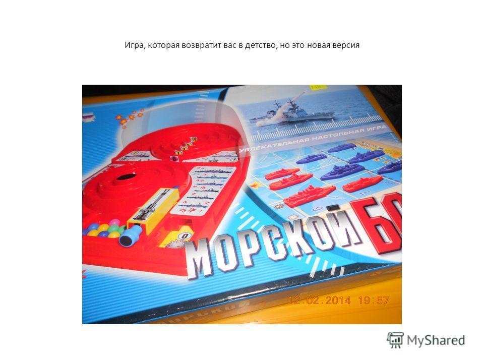 Игра, которая возвратит вас в детство, но это новая версия