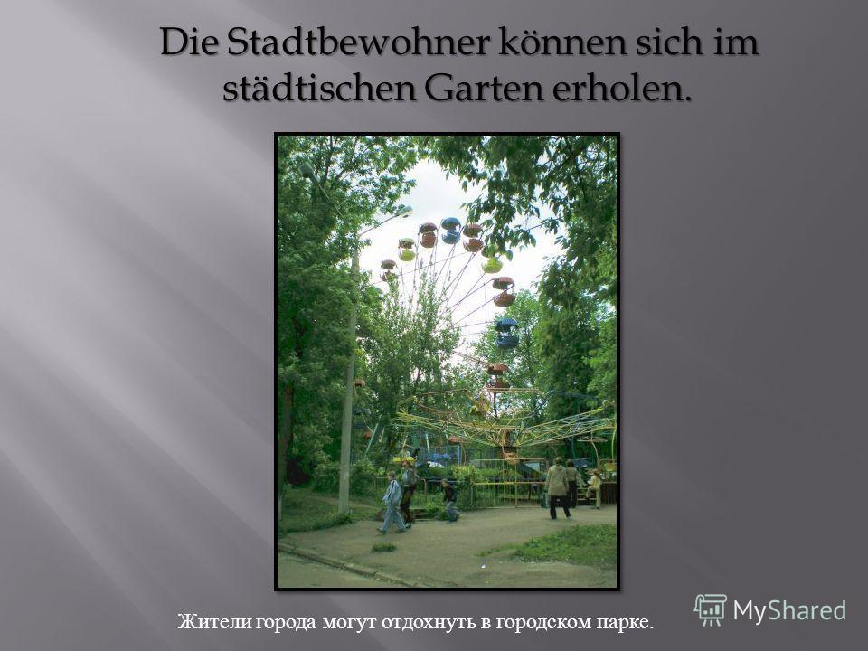 Die Stadtbewohner können sich im städtischen Garten erholen. Die Stadtbewohner können sich im städtischen Garten erholen. Жители города могут отдохнуть в городском парке.