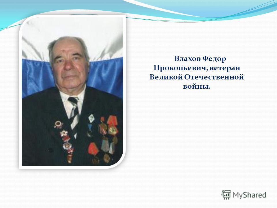 Влахов Федор Прокопьевич, ветеран Великой Отечественной войны.