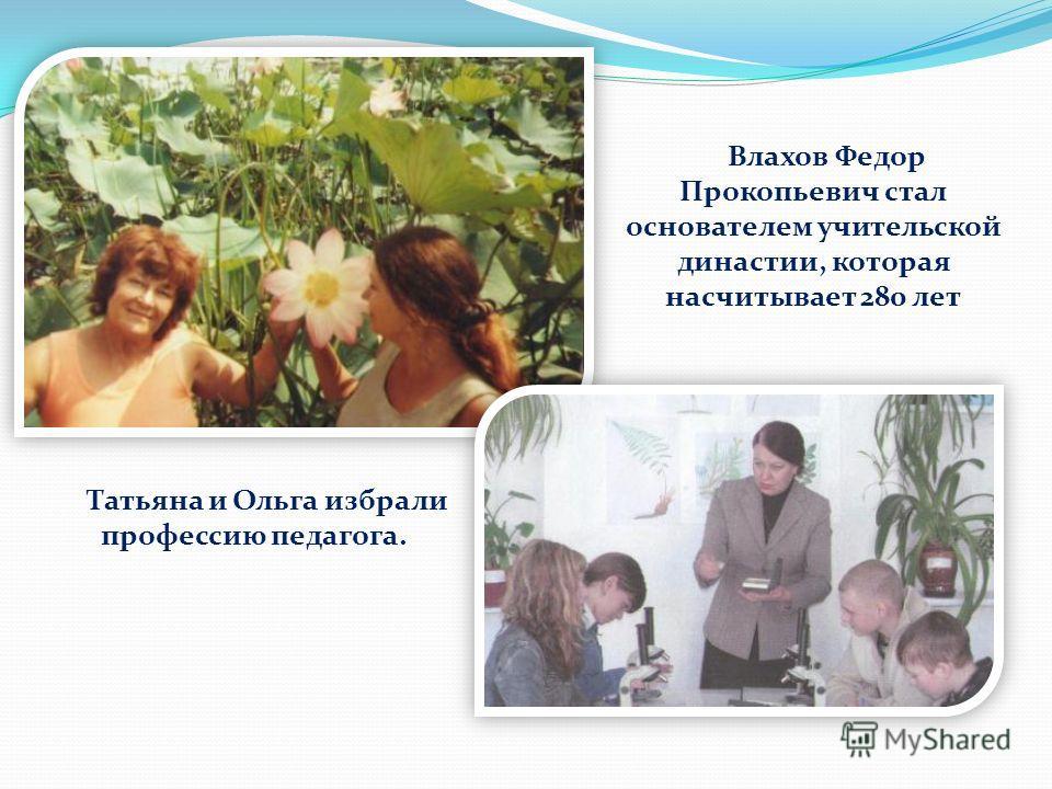 Влахов Федор Прокопьевич стал основателем учительской династии, которая насчитывает 280 лет Татьяна и Ольга избрали профессию педагога.