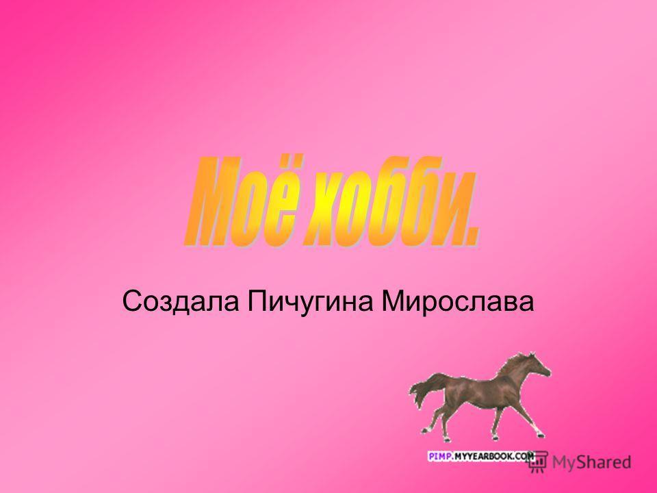 Создала Пичугина Мирослава