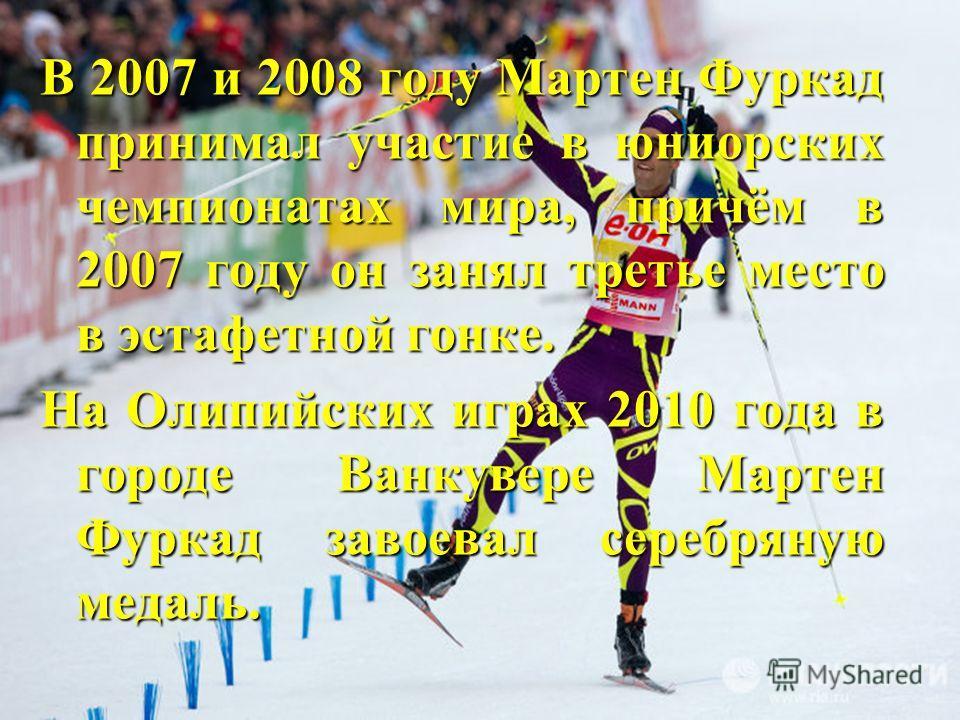 В 2007 и 2008 году Мартен Фуркад принимал участие в юниорских чемпионатах мира, причём в 2007 году он занял третье место в эстафетной гонке. На Олипийских играх 2010 года в городе Ванкувере Мартен Фуркад завоевал серебряную медаль.