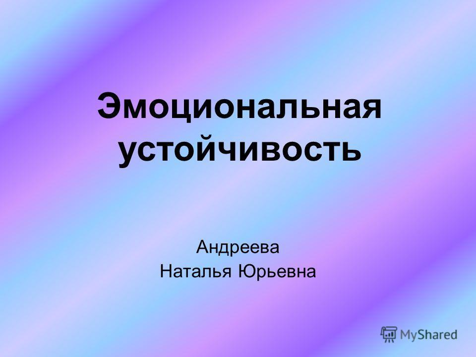 Эмоциональная устойчивость Андреева Наталья Юрьевна