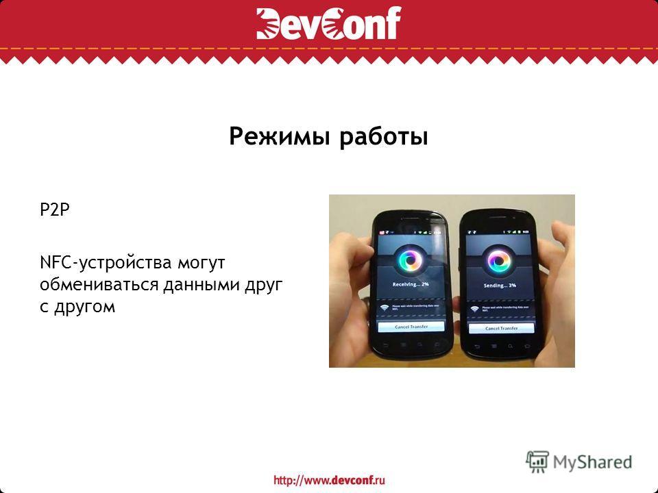 Режимы работы P2P NFC-устройства могут обмениваться данными друг с другом