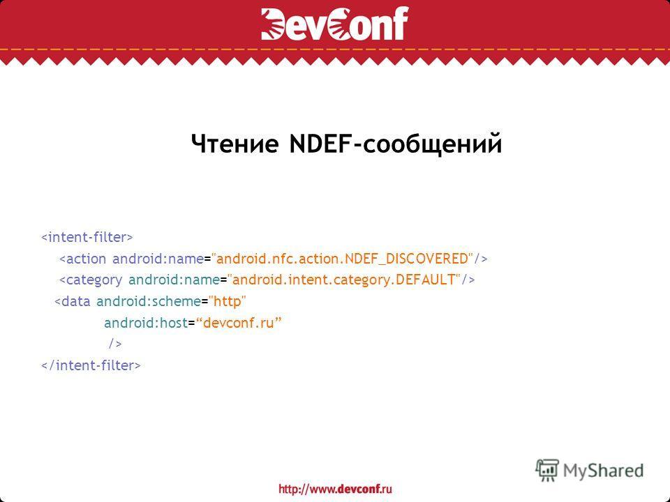 Чтение NDEF-сообщений