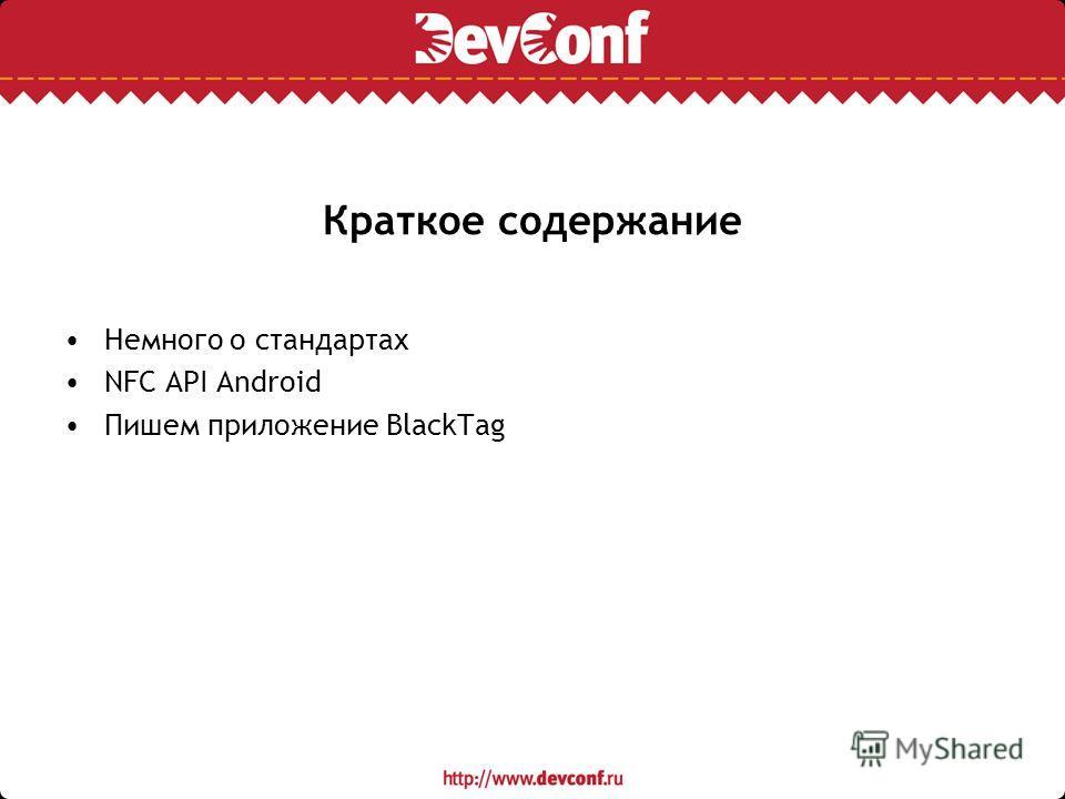 Краткое содержание Немного о стандартах NFC API Android Пишем приложение BlackTag