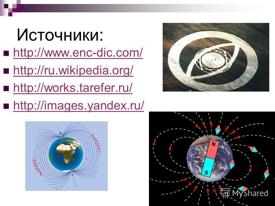 Источники: http://www.enc-dic.com/ http://ru.wikipedia.org/ http://works.tarefer.ru/ http://images.yandex.ru/