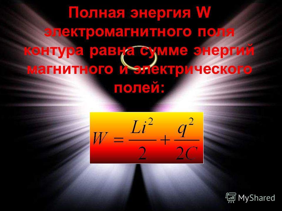 Полная энергия W электромагнитного поля контура равна сумме энергий магнитного и электрического полей: