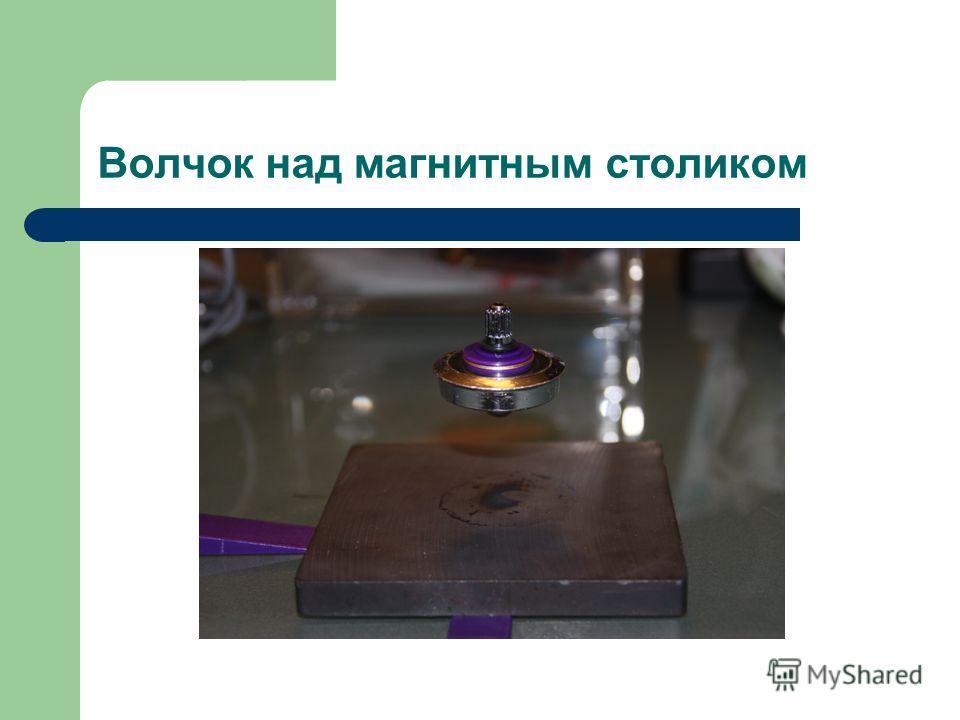 Волчок над магнитным столиком