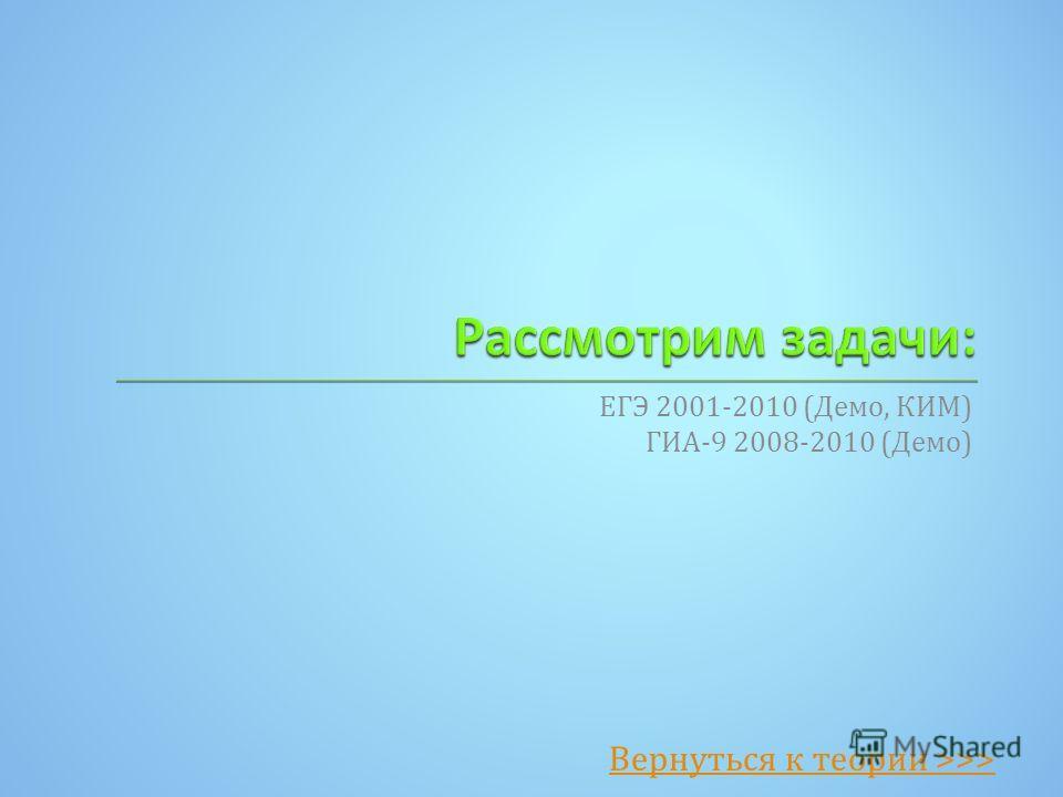 ЕГЭ 2001-2010 (Демо, КИМ) ГИА-9 2008-2010 (Демо) Вернуться к теории >>>